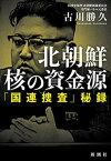 北朝鮮 核の資金源ー「国連捜査」秘録ー【電子書籍】[ 古川勝久 ]