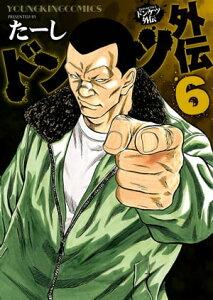 ドンケツ外伝(6)