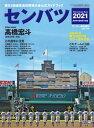 サンデー毎日増刊 センバツ2021 第9