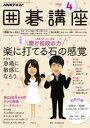NHK 囲碁講座 2016年4月号[雑誌]【電子書籍】