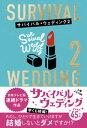 サバイバル・ウェディング2 「わたし、ひとりで生きていけますが結婚しないとダメですか?」【電子書籍】[ 大橋弘祐 ]