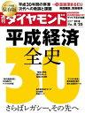 週刊ダイヤモンド 18年8月25...