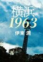 横浜1963<文庫版>【電子書籍】[ 伊東潤 ]