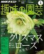 NHK 趣味の園芸 2017年1月号[雑誌]【電子書籍】