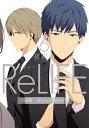 ReLIFE 6 【分冊版】Bonus report(番外編)【電子書籍】[ 夜宵草 ]