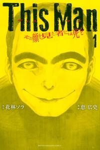 This Man その顔を見た者には死を1巻【電子書籍】[ 恵広史 ]