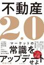 不動産2.0【電子書籍】[ 長谷川高 ]