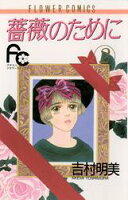 薔薇のために(2)【期間限定 無料お試し版】