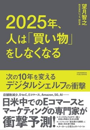 2025年、人は「買い物」をしなくなる 次の10年を変えるデジタルシェルフの衝撃