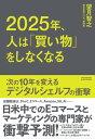 2025年、人は「買い物」をしなくなる次の10年を変えるデジタルシェルフの衝撃【電子書籍】[ 望月 智之 ] - 楽天Kobo電子書籍ストア
