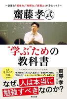 """齋藤孝式""""学ぶ""""ための教科書~必要な「思考力」「判断力」「表現力」が身につく!~"""