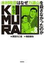 KIMURA 〜木村政彦はなぜ力道山を殺さなかったのか〜 8【電子書籍】[ 増田俊也 ]