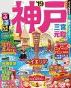 るるぶ神戸 三宮 元町'19【電子書籍】