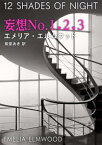 妄想No. 1, 2, 312 シェイズ・オブ・ナイト【電子書籍】[ エメリア・エルムウッド ]