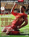 ワールドサッカーダイジェスト 2013年12月5日号 2013年12月5日号【電子書籍】