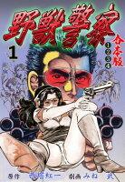野獣警察【合本版】1