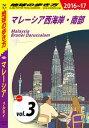 地球の歩き方 D19 マレーシア ブルネイ 2016-2017 【分冊】 3 マレーシア西海岸…
