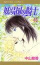 妖精国の騎士(アルフヘイムの騎士) 46【電子書籍】[ 中山星香 ]