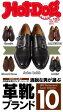 Hot-Dog PRESSno.105 洒脱な男が選ぶ革靴ブランド10 2017年はコレを履け!【電子書籍】[ 講談社 ]