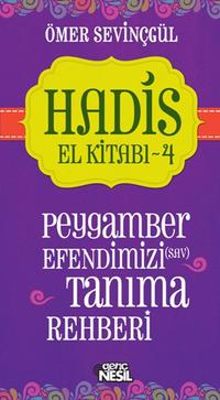 Hadis El Kitab?-4: Peygamber Efendimizi (sav) Tan?ma Rehberi【電子書籍】[ ?mer Sevin?g?l ]
