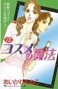 コスメの魔法(13)【電子書籍】...