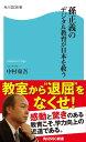 孫正義のデジタル教育が日本を救う【電子書籍】[ 中村 東吾 ]