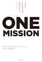 ワンミッション 米軍発、世界最先端の組織活性化メソッド