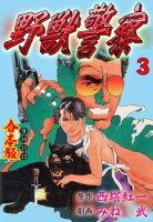 野獣警察【合本版】3