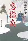 藍染袴お匙帖 : 6 恋指南【電子書籍】[ 藤原緋沙子 ]