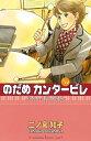 のだめカンタービレ(14)【電子書籍】[ 二ノ宮知子 ]