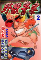 野獣警察【合本版】2