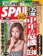 SPA! 2013年12月3日号2013年12月3日号【電子書籍】