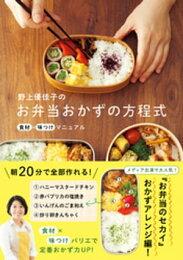 野上優佳子のお弁当おかずの方程式 - 食材×味つけマニュアル -