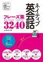 ネイティブ英会話フレーズ集3240 スーパーCD4枚付き[C...