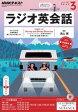 NHKラジオ ラジオ英会話 2017年3月号[雑誌]【電子書籍】