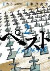 ペスト 2巻【電子書籍】[ カミュ ]