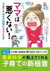 """[コミック&エッセイ]ママは悪くない!子育ては""""科学の知恵""""でラクになる【電子書籍】[ NHKスペシャル「ママたちが非常事態!?」取材班 ]"""