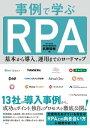 事例で学ぶRPA 基本から導入、運用までのロードマップ【電子書籍】[ 武藤駿輔 ]