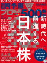 会社四季報プロ500 2021年 新春号【電子書籍】