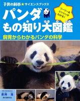 パンダもの知り大図鑑 飼育からわかるパンダの科学