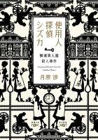 使用人探偵シズカー横濱異人館殺人事件ー(新潮文庫nex)