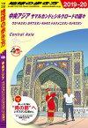 地球の歩き方 D15 中央アジア サマルカンドとシルクロードの国々 ウズベキスタン カザフスタン キルギス トルクメニスタン タジキスタン 2019-2020【電子書籍】