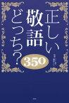 正しい敬語どっち?350【電子書籍】[ 日本語力検定委員会 ]
