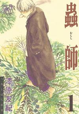 蟲師1巻【電子書籍】[ 漆原友紀 ]
