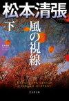 風の視線(下)〜松本清張プレミアム・ミステリー〜【電子書籍】[ 松本清張 ]