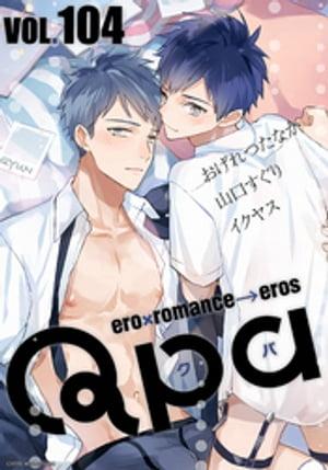 雑誌, コミック・アニメ Qpa vol.104
