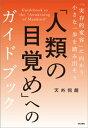 「人類の目覚め」へのガイドブック 「実存的変容」に向かう小さな一歩を踏み出そう【電子書籍】[ 天外伺朗 ]