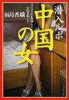 潜入ルポ 中国の女 エイズ売春婦から大富豪まで【電子書籍】[ 福島香織 ]