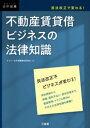 民法改正で変わる! 不動産賃貸借ビジネスの法律知識【電子書籍