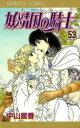 妖精国の騎士(アルフヘイムの騎士) 53【電子書籍】[ 中山星香 ]